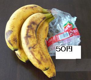 見切りバナナ
