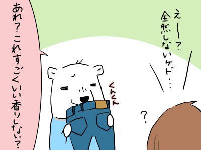 honnou2.jpg