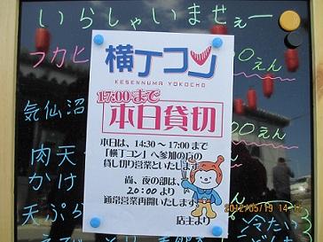 復幸屋台村・横丁コン(2012.5.19)2