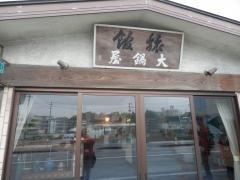 大鍋屋縮①