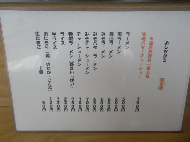 昭栄庵メニュー
