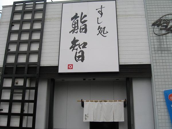 鮨智 外観 (web用)
