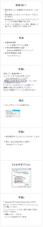 画面コピー