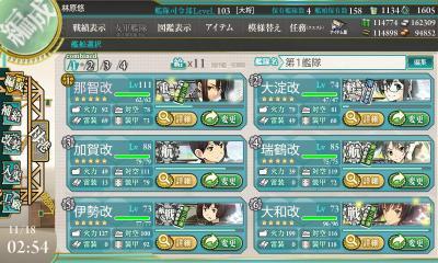 第1艦隊(初期)