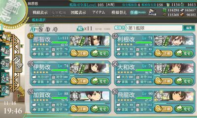 第1艦隊(後期)