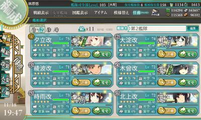 第2艦隊(後期)