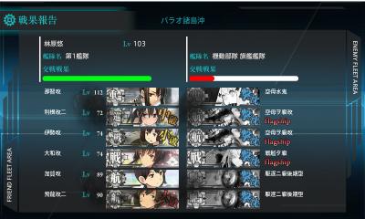 ヲ級改2隻編成殲滅