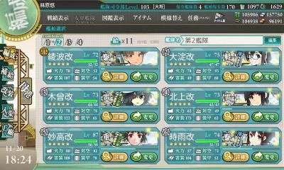 第2艦隊新編成