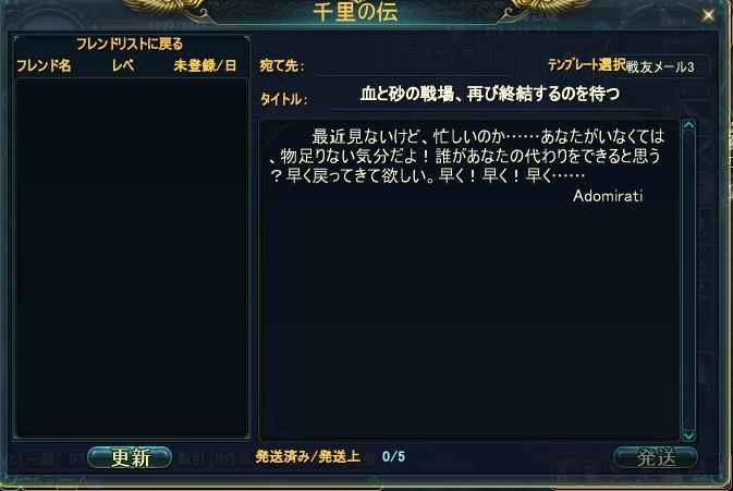 戦友メール3