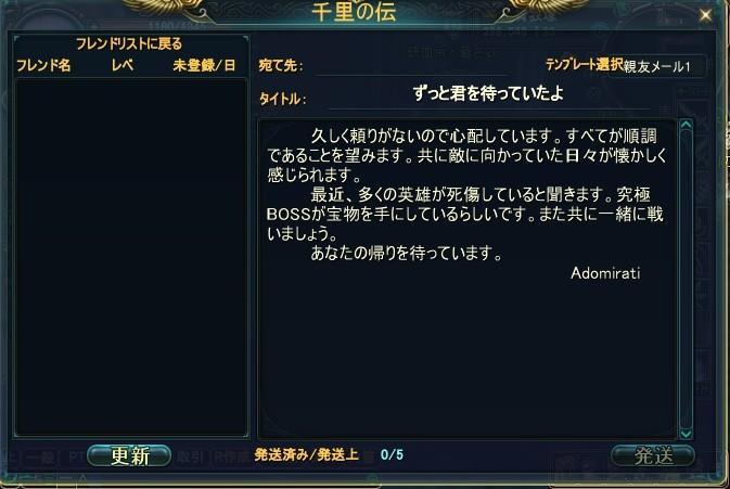 親友メール1
