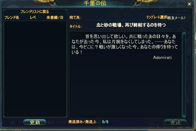 戦友メール1