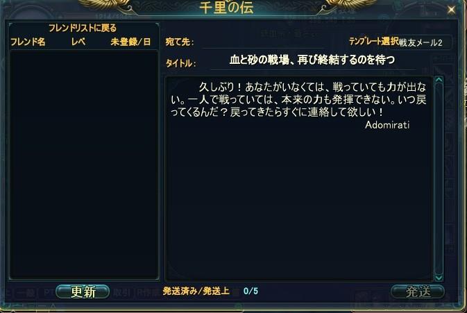 戦友メール2
