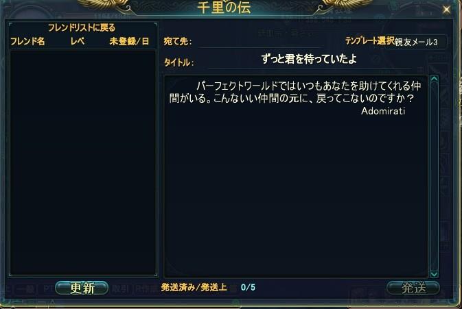 親友メール3