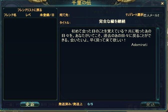 恋人メール2