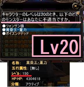 20台の問題:Lv20では対抗できない敵