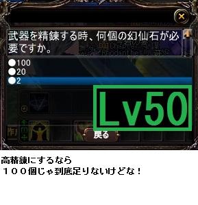 50台の問題:武器精錬時の必要幻仙石数