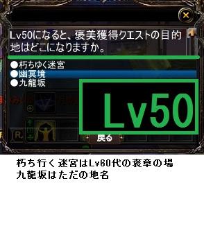 50台の問題:Lv50代の褒章ステージ
