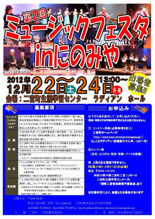 2012+Music+Festa+in+Ninomiya_convert_20120606213751.jpg