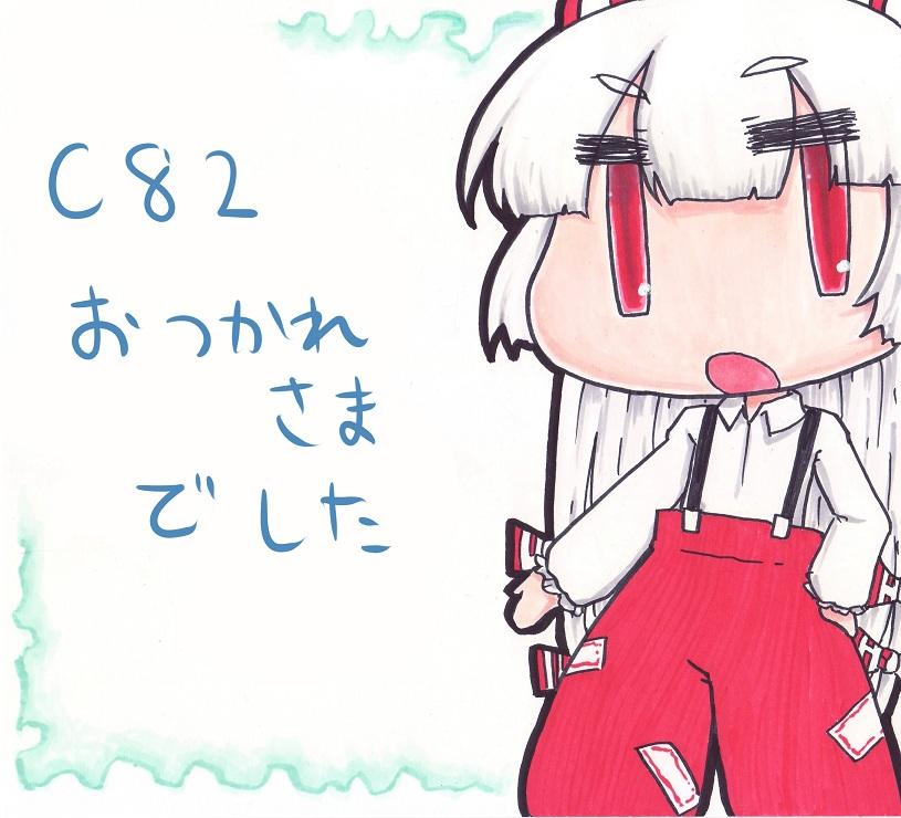 c82お疲れ様