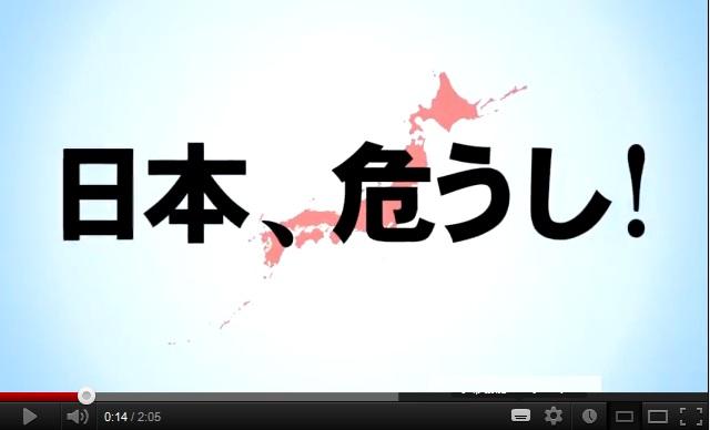 日本危うしyoutube