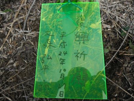 DSCF0043代理植樹6