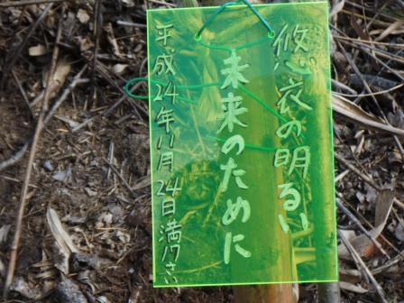 DSCF0136植樹1