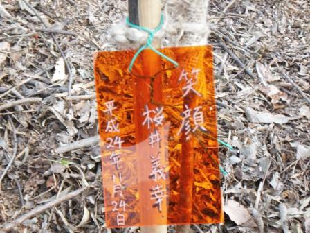 DSCF0146植樹5