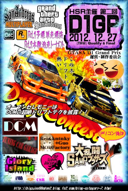 繝昴せ繧ソ繝シ2_convert_20121216230227