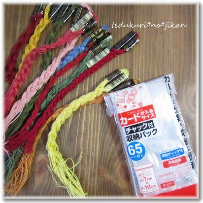 刺繍糸 収納2