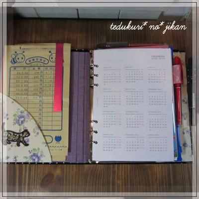 手帳レフィル9