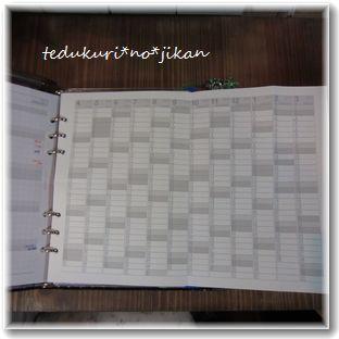 手帳レフィル2