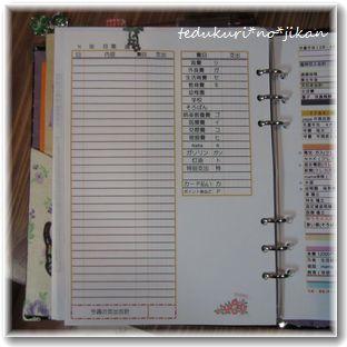 手帳レフィル7