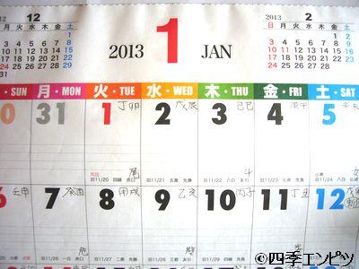 20130110 100円ショップのカレンダー