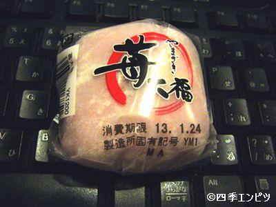 20130123 イチゴ大福ゲット