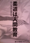 JUDO-poster01.jpg