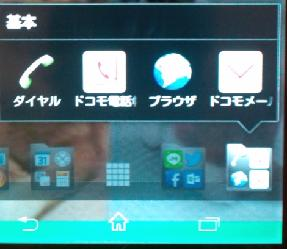 XPERIA@20140105C.jpg