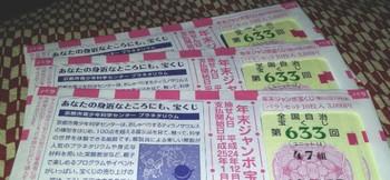 201212_takarakuji.jpg