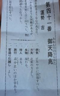 201301_omikuji.jpg