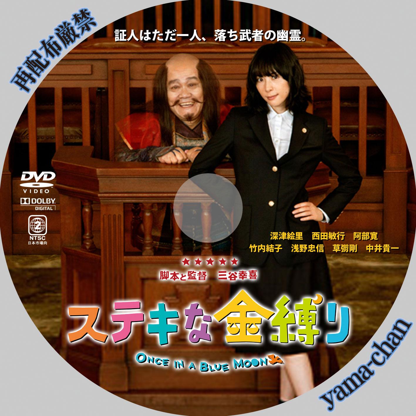 ステキな金縛り Blu-rayスペシャル・エディション 東宝 価格: 土田いそのブログ