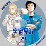 uchukyodai29.jpg