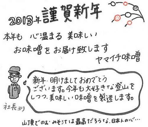 blog20130104.jpg