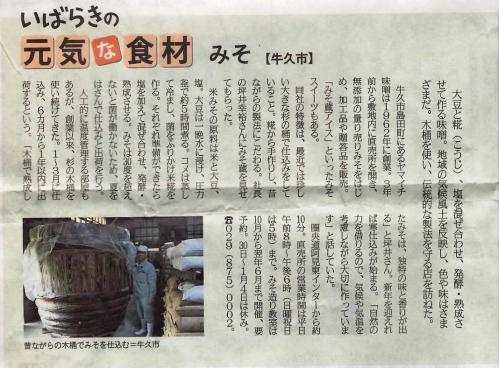 ibaraki12092011media.jpg