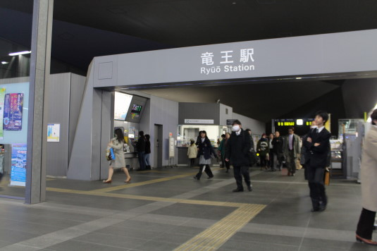 イルミネーション 竜王駅 改札