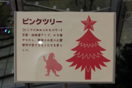 イルミネーション 韮崎駅 ニコリ 説明