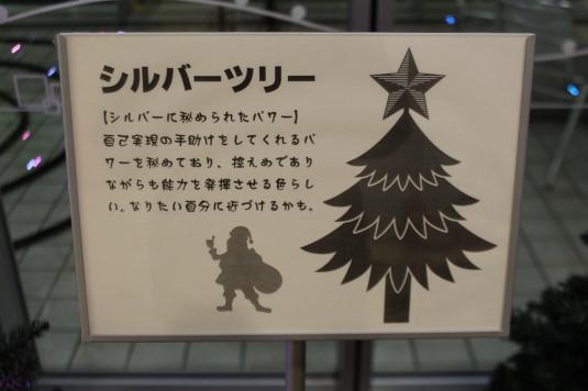 イルミネーション 韮崎駅 ニコリ