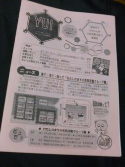 P1000273ユイ