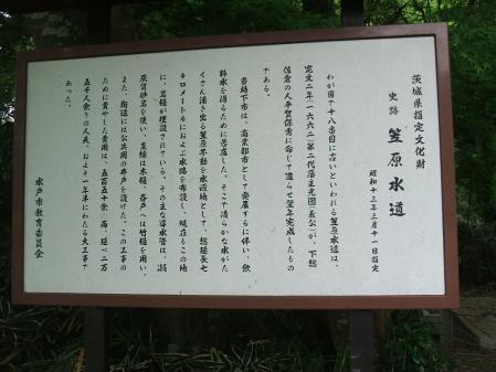 15笹原水道