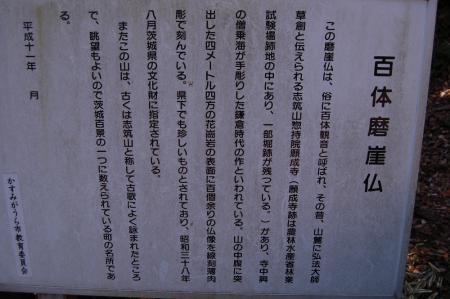 17磨崖仏