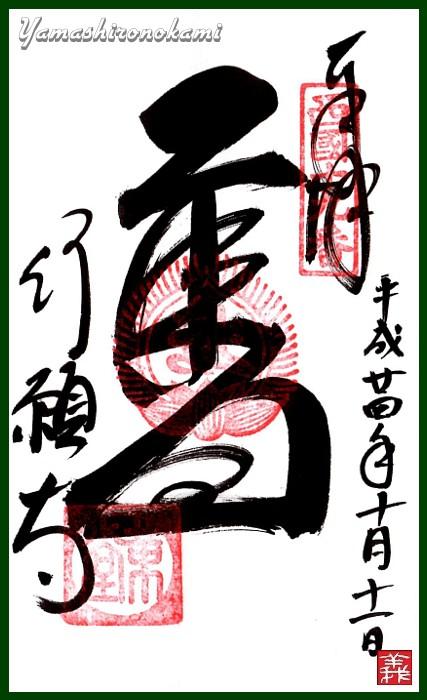 s-19-行願寺