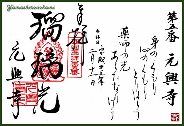 20130205-西国薬師05-元興寺